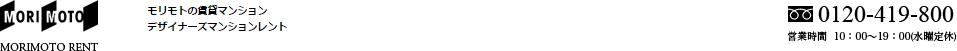 モリモトの賃貸物件検索サイト